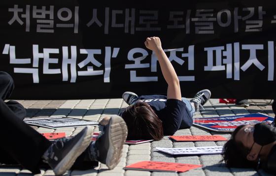 모두를 위한 낙태죄 폐지 공동행동 회원들이 지난 8일 오전 서울 종로구 청와대 분수대 앞에서 열린 '형법, 모자보건법(낙태) 개정 입법예고안 강력규탄' 기자회견에서 퍼포먼스를 하고 있다. 뉴스1
