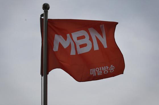 MBN에 대한 행정처분 수위가 30일 방송통신위원회 전체회의에서 결정된다. 사진은 29일 서울 중구 MBN 사옥의 깃발 모습. 뉴스1