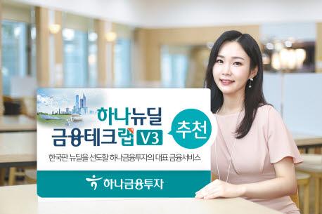 '하나 뉴딜금융테크랩V3'는 한국판 뉴딜 정책과 관련성이 높은 국내 주식을 비롯해 우량 금융주, 삼성전자를 비롯한 대형 기술주 및 관련 ETF에 투자한다. [사진 하나금융투자]