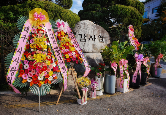 29일 서울 종로구 감사원 앞에 최재형 감사원장을 지지하는 화환들이 놓여 있다. 뉴스1
