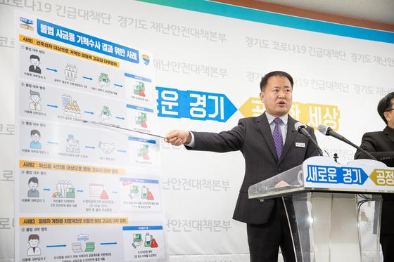 김영수 경기도 공정특별사법경찰단장이 29일 '불법 사금융 기획수사' 결과를 발표하고 있다. 경기도