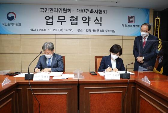 대한건축사협회, 국민권익위원회 업무협약 체결