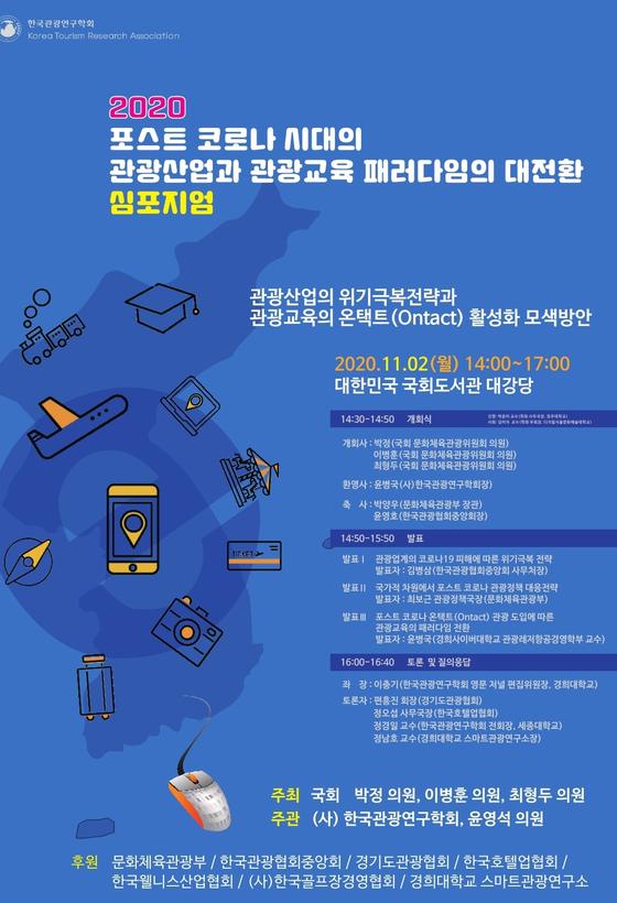 포스트 코로나 '관광산업과 관광교육 패러다임의 대전환' 심포지엄