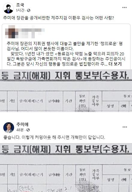 [조 전 장관, 추 장관 페이스북 캡처]