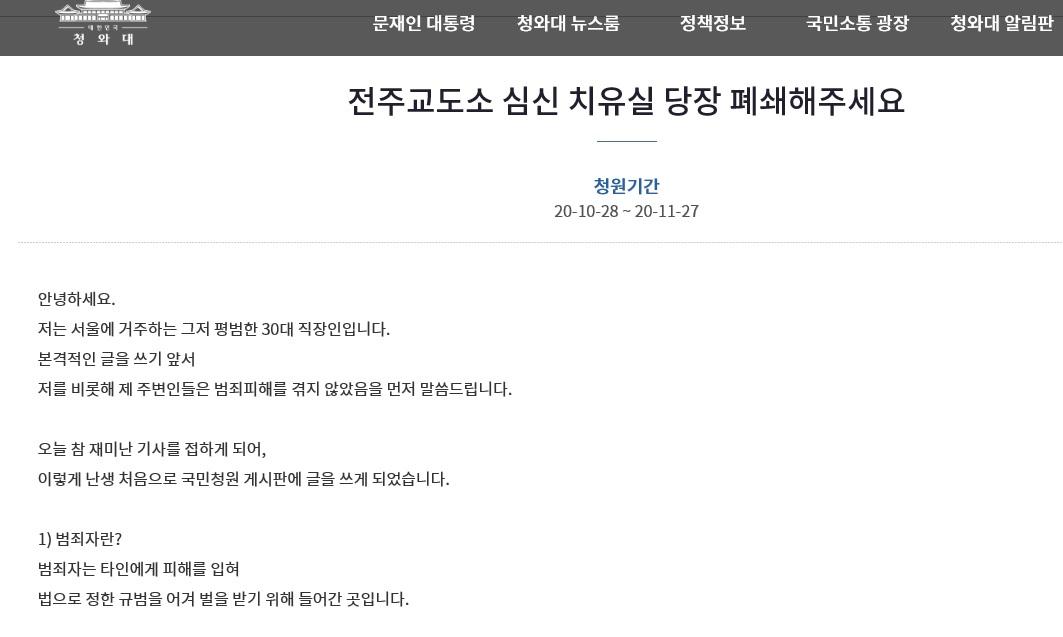 교도소 노래방 폐지 국민청원. 청와대 홈페이지 캡처
