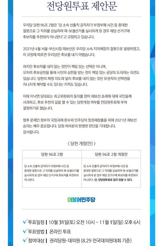 민주당이 29일 권리당원 등에 전달한 전당원투표 안내문 [SNS캡처]
