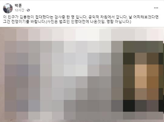 사진 박훈 변호사 페이스북