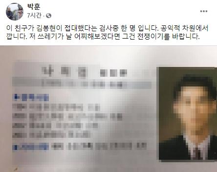 [박훈 변호사 페이스북 캡처]