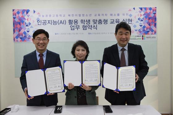 탈북청소년 위한 'AI 교육' 업무협약