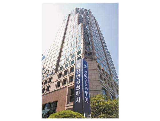 서울 여의도 신한금융투자 본사. 중앙포토
