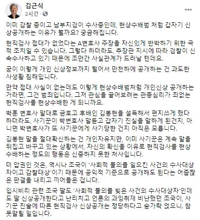 사진 국민의힘 송파병 당협위원장인 김근식 경남대 교수 페이스북