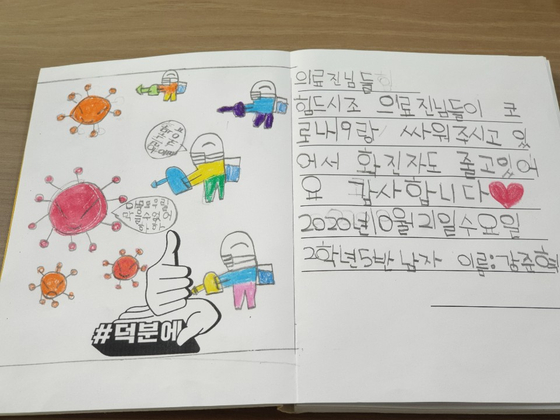 지난 28일 인천 가원초등학교는 2학년 학생들이 의료진을 위해 쓴 손편지를 엮어 만든 책을 인천시의료원에 전달했다. 심석용기자