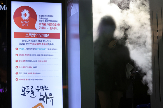 핼러윈 데이를 하루 앞둔 30일 오후 서울 용산구 이태원 거리 입구에 설치된 신종 코로나바이러스 감염증(코로나19) 방역 게이트를 시민들이 통과하고 있다. 연합뉴스
