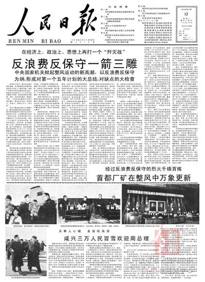 1958 년 2 월 17 일 중국 공산당 기관지 인민 일보 1면. 중국 인민 지원군의 북한 사령부를 방문하기 위해 함흥을 방문한 주와 김일성 일행의 기사와 사진이 게재됐다. [인민일보 캡처]