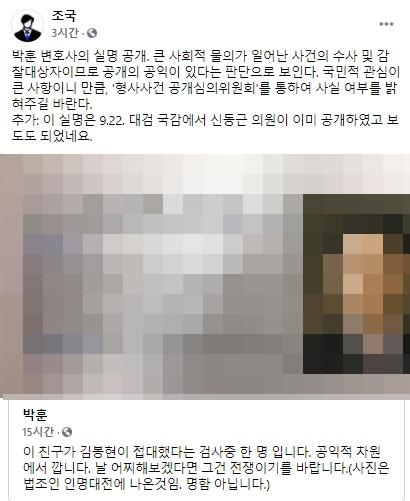조국 전 법무부장관이 30일 페이스북에 글을 올렸다.