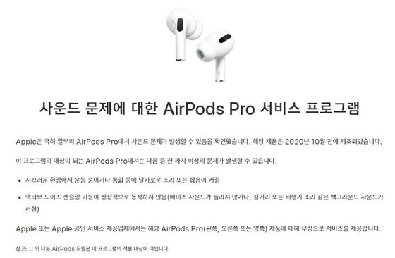 애플이 지난달 30일 자사 홈페이지를 통해 일부 에어팟프로 제품에 대한 리콜 계획을 밝혔다. 홈페이지 캡처