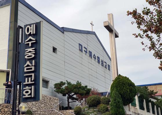 대구 서구 중리동 대구예수중심교회가 지난달 29일 출입이 통제되고 있다. 연합뉴스
