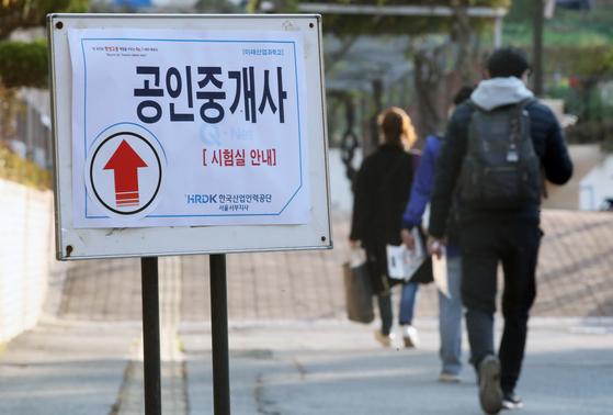 지난달 31일 서울 노원구 미래산업과학고등학교에서 열린 제31회 공인중개사 시험에 응시생들이 시험실로 입장하고 있다. [뉴스1]