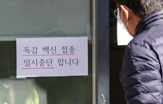 서울의 한 병원에 독감 예방접종 일시중단 안내문이 게시돼 있다. 이 사진은 기사 내용과 직접적인 연관 없음. 뉴스1