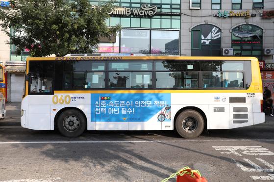 배달 기사를 위한 안전 홍보 문구가 적힌 마을버스 광고. 경기북부지방경찰청