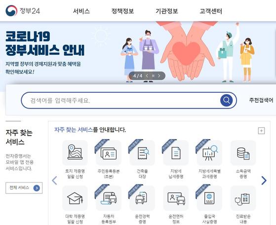 정부 민원포털 '민원24' 서비스가 오는 5일 종료되고 '정부24'로 일원화된다. '정부24' 홈페이지 캡처