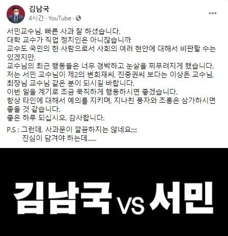 사진 김남국 더불어민주당 의원 페이스북