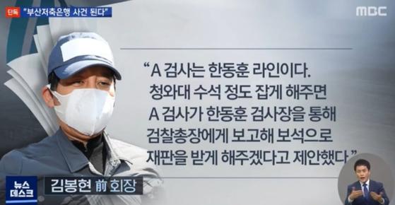 라임자산운용 사태와 관련된 김봉현 전 스타모빌리티 회장이 한동훈 검사장과 연관성을 말한 부분을 보도한 지난 1일 MBC 방송 화면[사진 MBC]