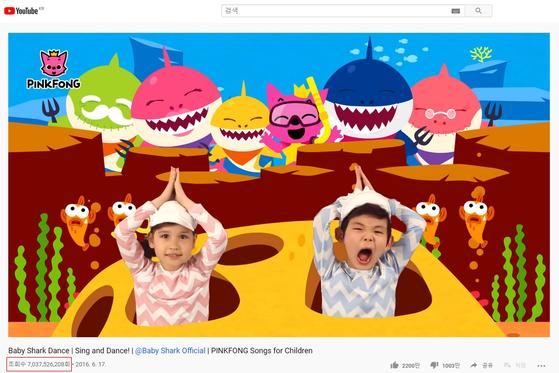 2일 유튜브 조회 수 70억뷰를 돌파해 가장 많이 본 영상 1위에 오른 '핑크퐁 아기상어 체조'. [사진 스마트스터디]