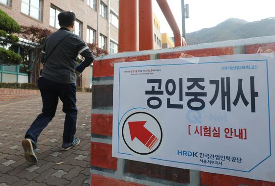 31일 서울 노원구 미래산업과학고등학교에서 열린 제31회 공인중개사 시험에 응시생들이 입장을 하고 있다. 뉴스1