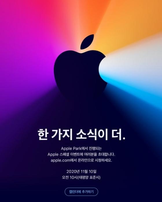 애플이 공개한 초대장. 사진 애플