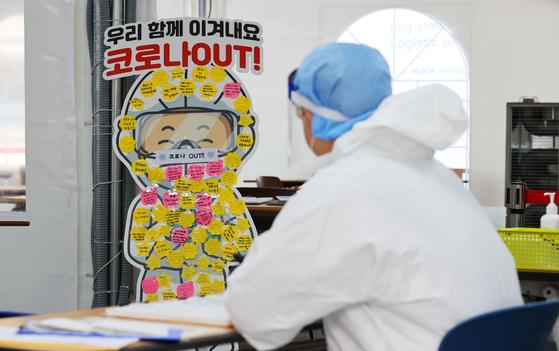 지난달 29일 오전 서울 강남구보건소 신종 코로나바이러스 감염증(코로나19) 선별진료소에 검사를 받은 시민들이 쓴 의료진 응원 메모지들이 붙어있다. 연합뉴스