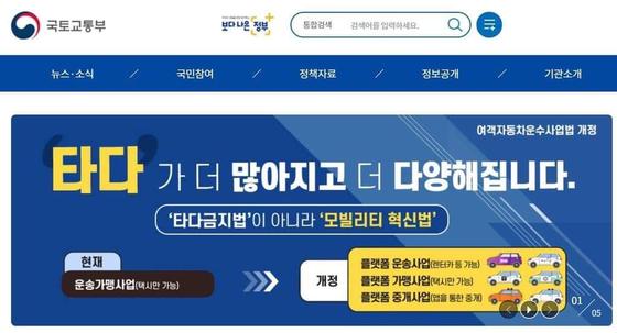 지난 3월 여객자동차법 개정안 통과 당시 국토교통부 홈페이지. [중앙포토]