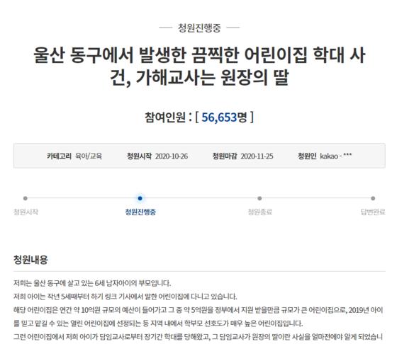 울산 동구 어린이집에서 아동 학대 피해를 당했다는 학부모의 청원글이 국민청원게시판에 올라왔다. 사진 국민청원게시판 캡처