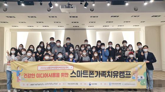 삼육대 창동인터넷중독예방상담센터 '스마트폰 가족치유캠프' 개최