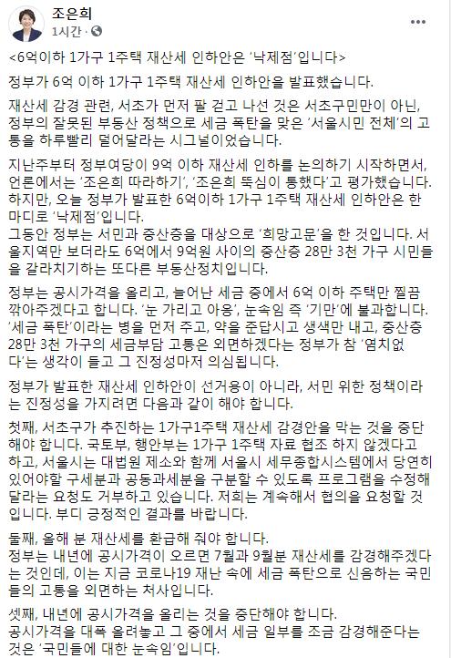 조은희 서초구청장이 3일 페이스북에 정부 재산세 인하안에 관한 생각을 밝혔다. [사진 페이스북 캡처]