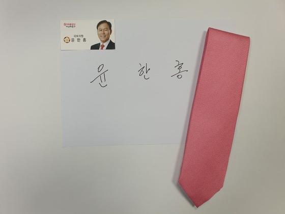 윤한홍 국회의원(창원시 마산회원구)은 분홍색 넥타이를 기증했다. [사진 아름다운가게 부산본부]