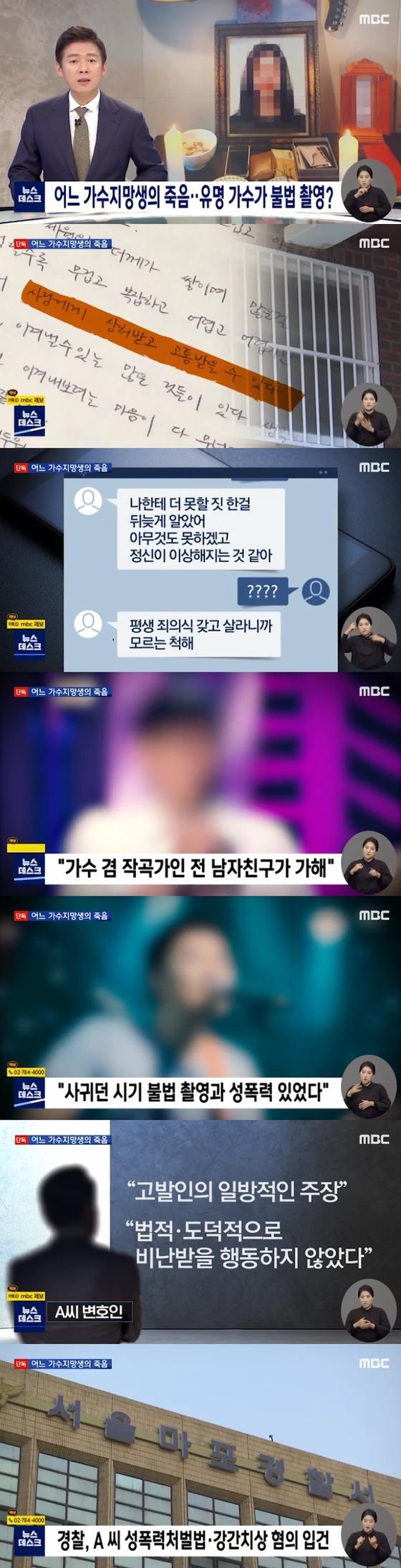 사진= MBC 뉴스데스크 방송 캡처