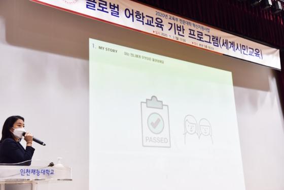 인천재능대, 글로벌 인재양성을 위한 세계시민교육 실시