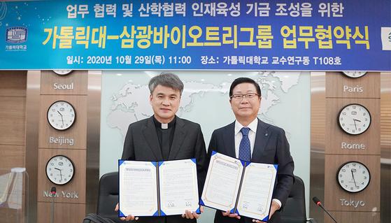 가톨릭대, 삼광바이오트리그룹과 의료/바이오 산업 발전 업무협약 체결