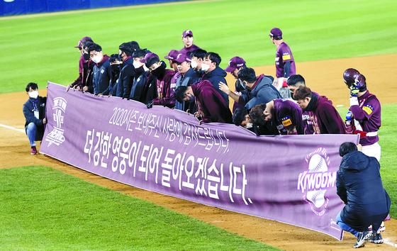 키움 선수들이 2일 준플레이오프행이 좌절된 뒤 팬들에게 인사하고 있다. 정시종 기자