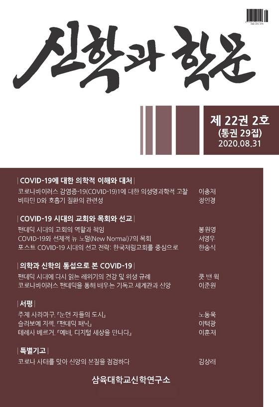 삼육대 '신학과 학문', 한국연구재단 등재후보학술지 선정