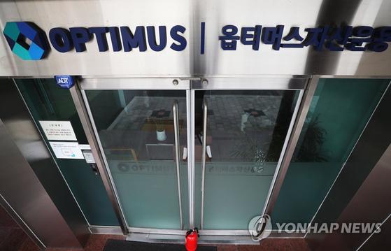 서울 강남구 옵티머스자산운용 사무실. 연합뉴스