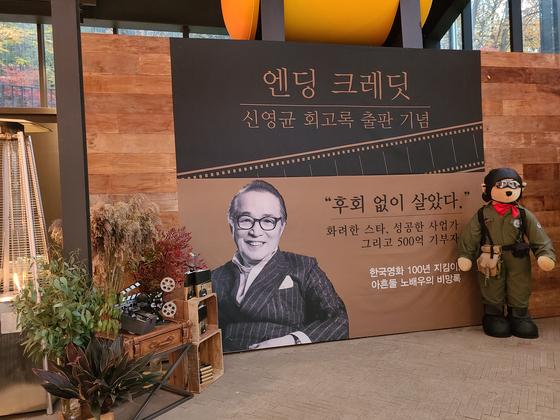 6일 오후 서울 강동구 '스테이지28'에서 원로배우 신영균의 회고록 『엔딩 크레딧-빨간마후라 후회없이 살았다』 출판 기념회가 열렸다. 김경희 기자
