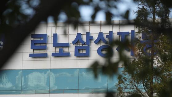 르노삼성 부산공장이 판매량 감소로 10일부터 생산량을 줄인다. 뉴스1