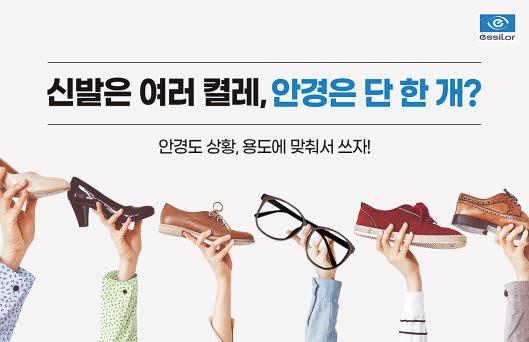 신발의 경우 등산화·골프화 등 다양한 기능과 디자인의 제품을 여러 켤레 구비하는 경우가 흔하다. 눈 건강을 위해 이제 안경도 최적화된 기능성 렌즈를 착용하는 것이 중요하다. [사진 에실로코리아]