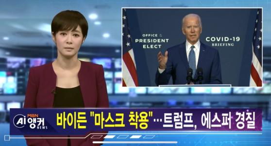 김주하 AI 앵커가 뉴스를 진행하고 있다. [MBN 캡쳐]