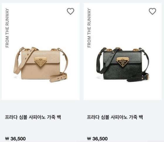 프라다가 11일 오전 한국 홈페이지에 가격을 잘못 표기하는 실수를 했다. [프라다 홈페이지 캡처]