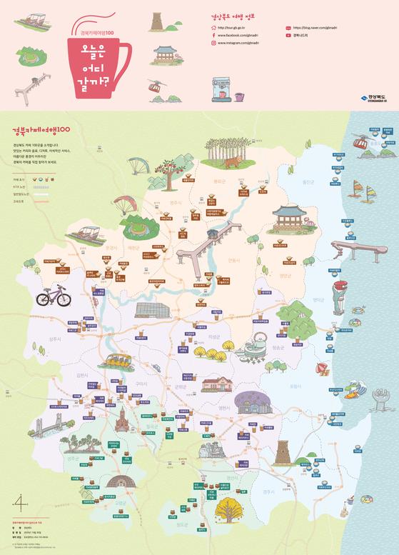 경상북도 카페 100곳을 담은 이색 지도. [사진 경북도]