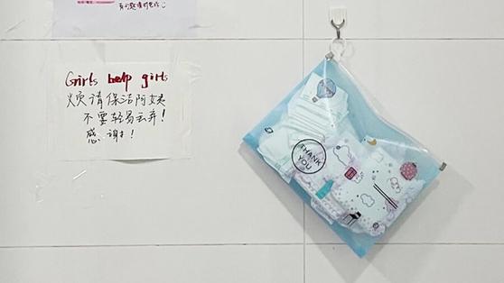 중국에서 생리대 도움 상자 운동이 활발히 전개되며 검색 횟수가 2억회를 돌파했다. [트위터]