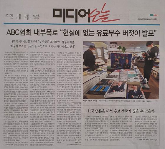 한국ABC협회의 내부폭로를 보도한 미디어오늘.